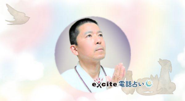 エキサイト電話占い 辰(しん)占い師 ペット相談