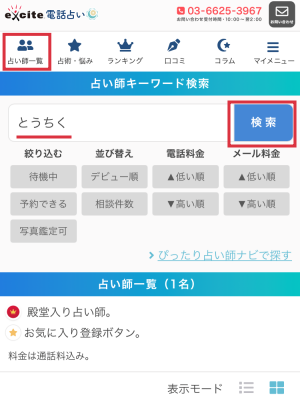 エキサイト電話占い 桃竺占い師 検索