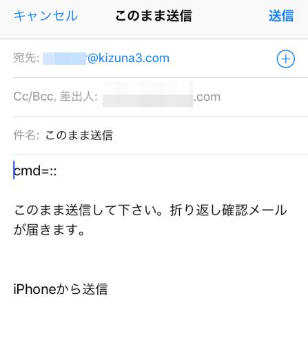 絆 新規登録 空メール