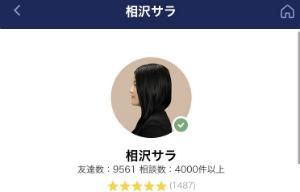 line-aizawasara