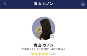 LINEトーク占い 青山カノン