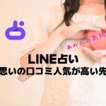 LINEトーク占い 片思い口コミ人気