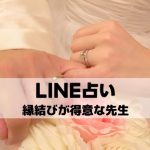 LINEトーク占い 縁結び