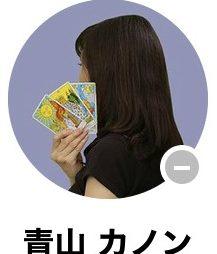 LINEトーク占い 青山カノン先生