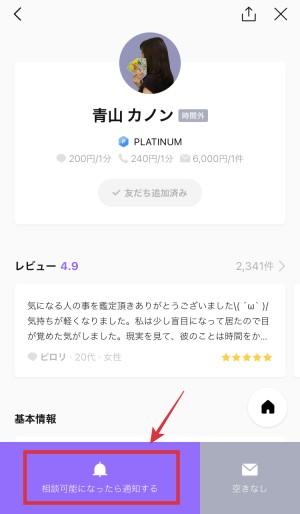 LINEトーク占い 青山カノン先生通知