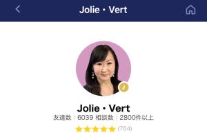 LINEトーク占い Jolie Vert先生
