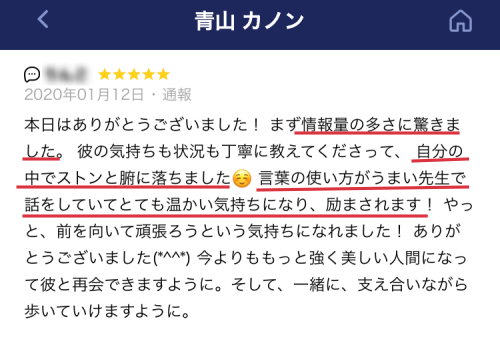 LINEトーク占い 青山カノン先生 口コミ