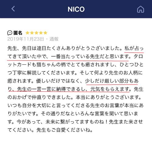 LINEトーク占い NICO先生口コミ
