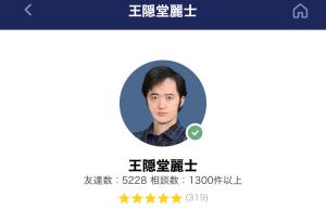 LINEトーク占い 王隠堂麗士先生