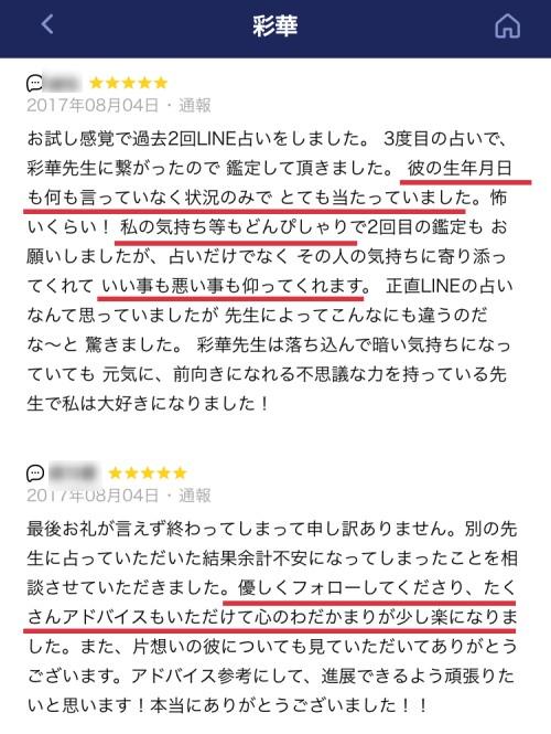 LINEトーク占い 彩華先生 口コミ