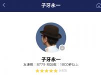 LINEトーク占い 子牙永一先生
