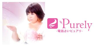 ピュアリ 桜結愛先生