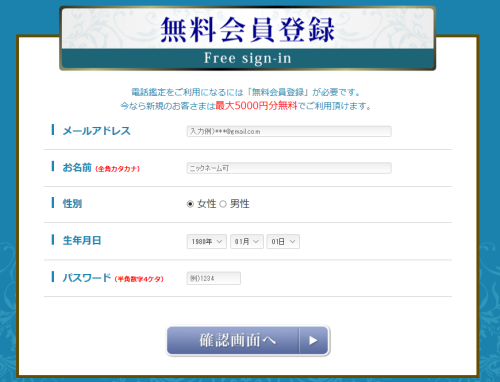フィール 無料会員登録
