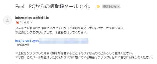 feel登録メール pc