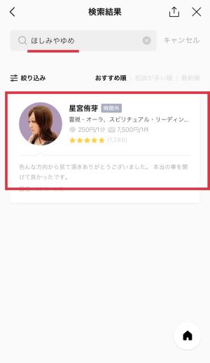 LINEトーク占い 星宮侑芽先生 検索