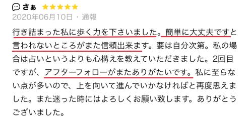 LINEトーク占い 星宮ゆめ先生 口コミ