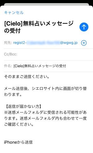 シエロ メール送信