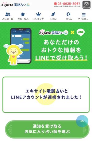 エキサイト電話占い LINE連携 1000コイン
