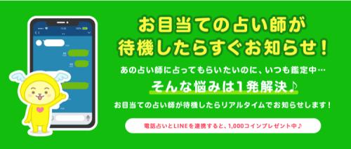 エキサイト電話占い LINE連携