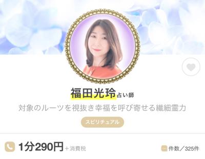 エキサイト電話占い 福田光玲占い師