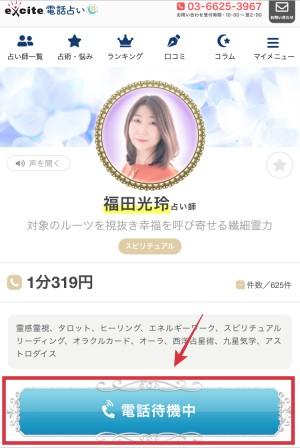 エキサイト電話占い 福田光玲占い師 鑑定方法