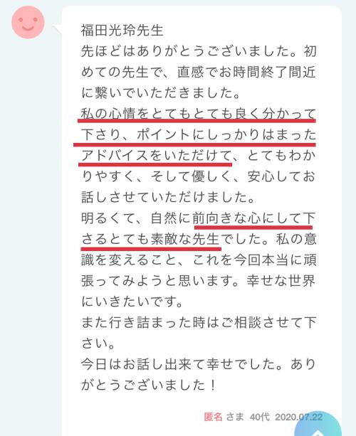 エキサイト電話占い 福田光玲占い師 口コミ