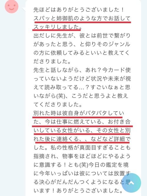 エキサイト電話占い 福田みれい占い師