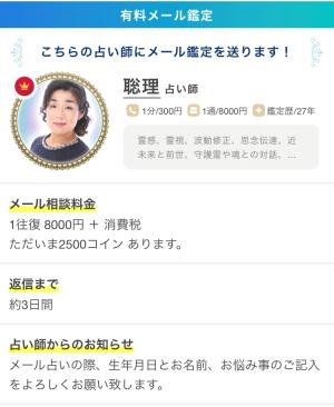 エキサイト電話占い 聡理占い師 メール鑑定