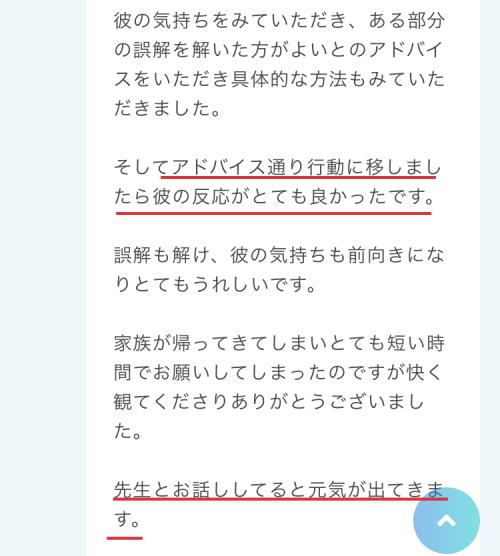 エキサイト電話占い 星乃愛実占い師 口コミ