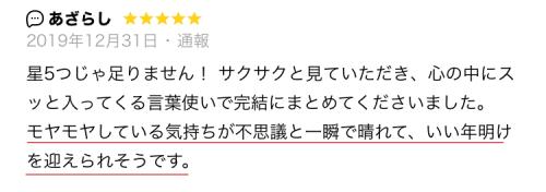 LINEトーク占い 天美弥先生の口コミ