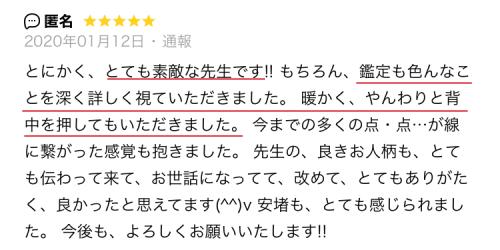 LINEトーク占い 七瀬陸先生 口コミ