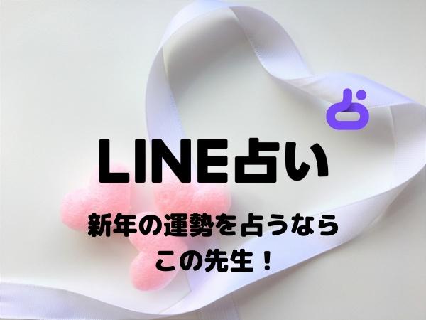 LINEトーク占い 新年 運勢