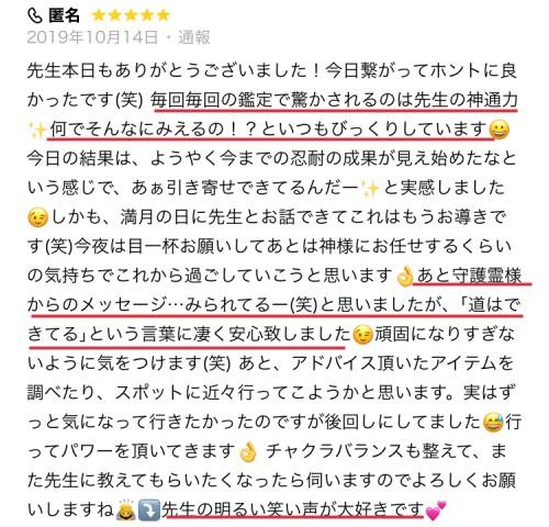 LINEトーク占い 沙耶香先生の口コミ