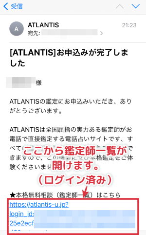 電話占いアトランティス 新規会員登録完了