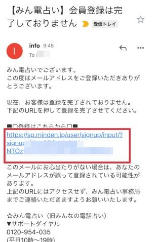 みん電占い 本登録