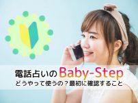 初心者 電話占いのbaby step