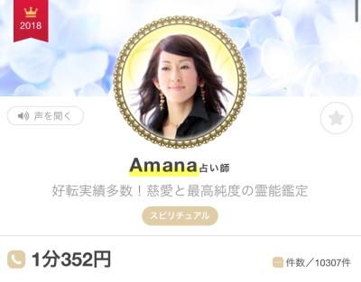 エキサイト電話占い Amana占い師