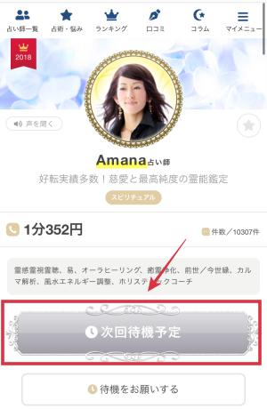エキサイト電話占い Amana占い師 鑑定