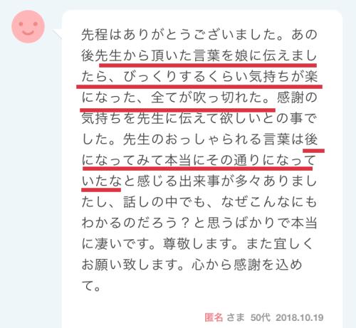 エキサイト電話占い Amana占い師 口コミ