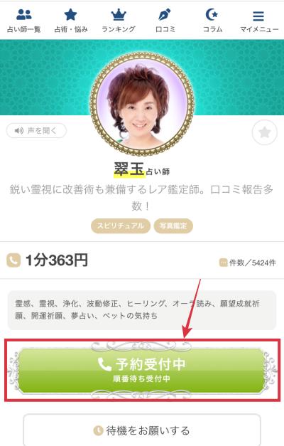 エキサイト電話占い 翠玉占い師 鑑定方法