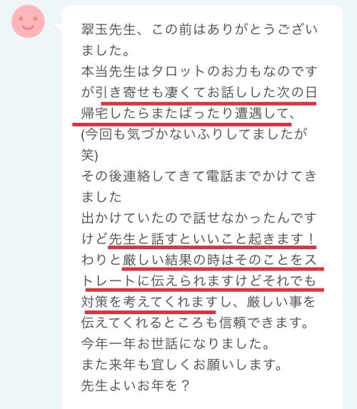 エキサイト電話占い 翠玉占い師 口コミ