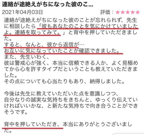ピュアリ イチイスミレ先生 口コミ