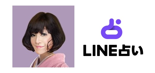 LINEトーク占い はるひ先生