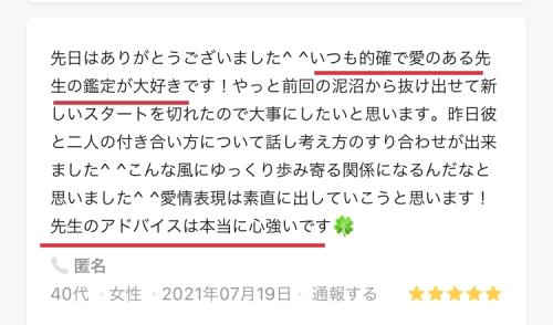 LINEトーク占い 青山桂子先生 口コミ